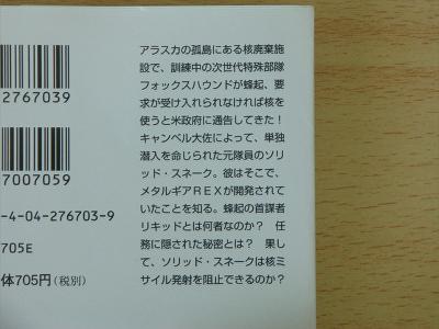 小説版メタルギアソリッド�A.jpg