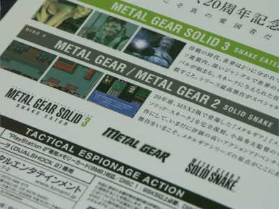 metalgearsolid3.jpg