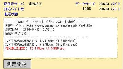 wifi変更後.jpg