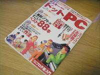 ASCIIDOTPC.jpg