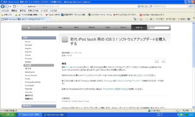 初代 iPod touch 用の iOS 3.1.jpg