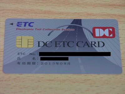 ETCカード表.jpg