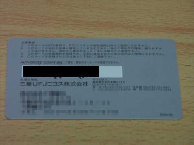 ETCカード裏.jpg