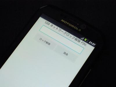 ISW11M SIM解除.jpg
