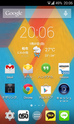 Screenshot_2014-07-27-20-06-48.png