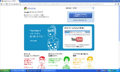 google chrome download.jpg